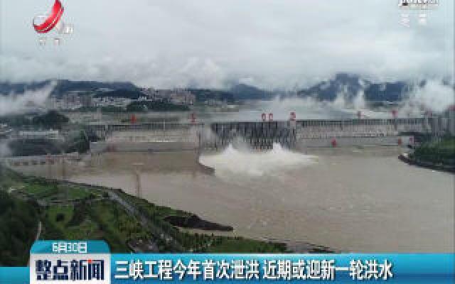 三峡工程2020年首次泄洪 近期或迎新—轮洪水