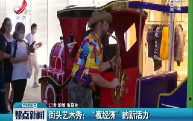 """南昌·街头艺术秀:""""夜经济""""的新活力"""