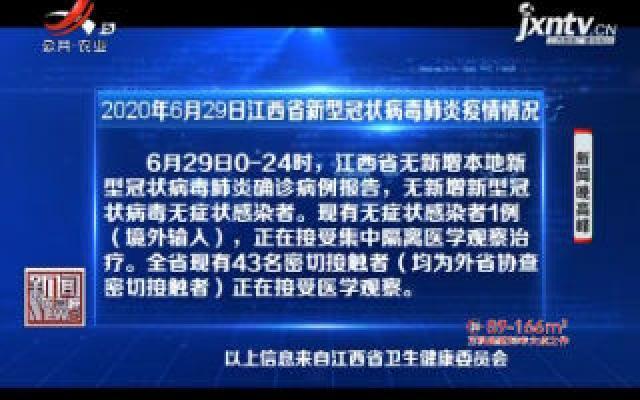 2020年6月29日江西省新型冠状病毒肺炎疫情情况