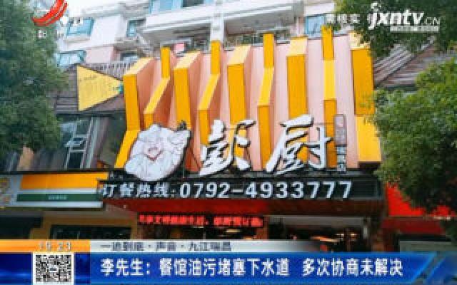 【一追到底·声音】九江瑞昌·李先生:餐馆油污堵塞下水道 多次协商未解决