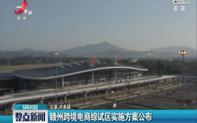 赣州跨境电商综试区实施方案公布