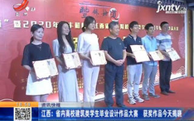 江西:省内高校建筑类学生毕业设计作品大赛 获奖作品6月30日揭晓