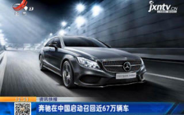 奔驰在中国启动召回近67万辆车