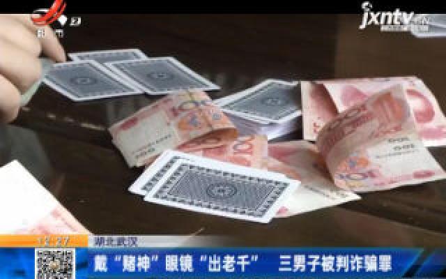 """湖北武汉:戴""""赌神""""眼镜""""出老千"""" 三男子被判诈骗罪"""