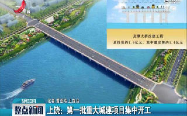 上饶:第一批重大城建项目集中开工