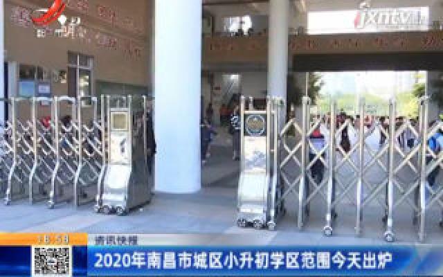 2020年南昌市城区小升初学区范围6月30日出炉