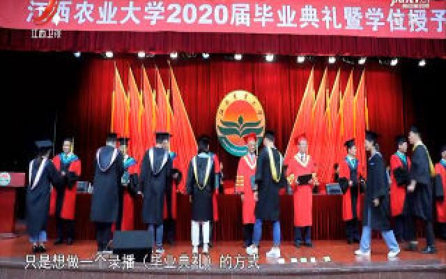 社会传真20200630 毕业季:乘风破浪的你们