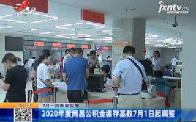 【7月一批新规实施】2020年度南昌公积金缴存基数7月1日起调整
