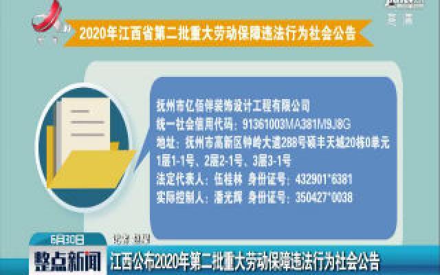 江西公布2020年第二批重大劳动保障违法行为社会公告