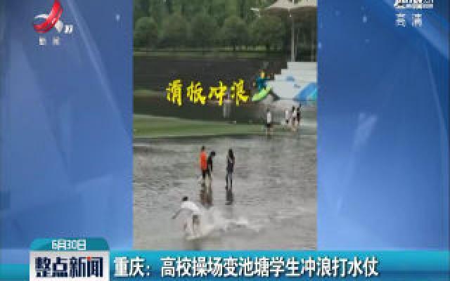重庆:高校操场变池塘学生冲浪打水仗