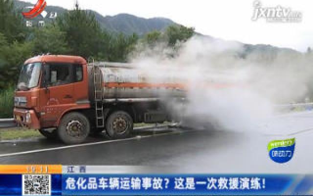 江西:危化品车辆运输事故? 这是一次救援演练!