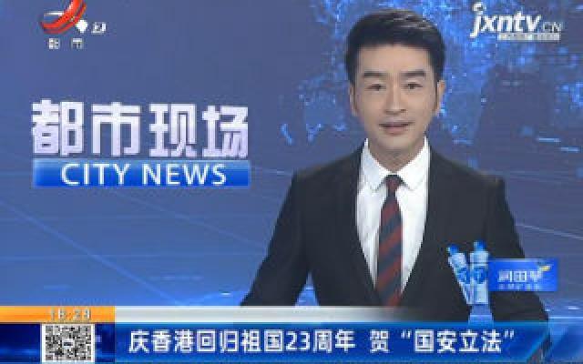 """庆香港回归祖国23周年 贺""""国安立法"""""""