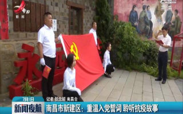 南昌市新建区:重温入党誓词 聆听抗疫故事