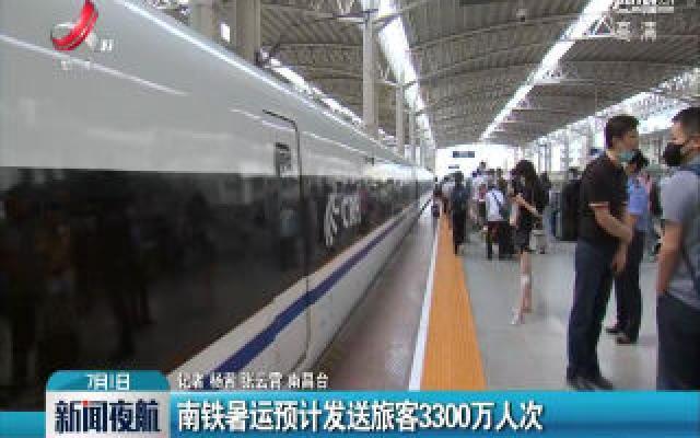 南铁暑运预计发送旅客3300万人次
