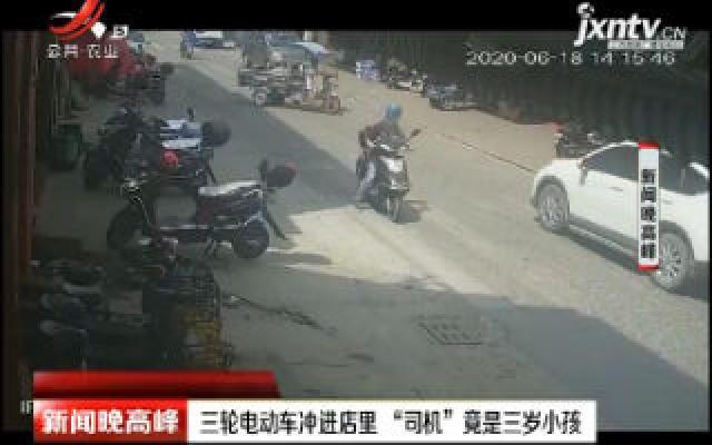 """温州:三轮电动车冲进店里 """"司机""""竟是三岁小孩"""