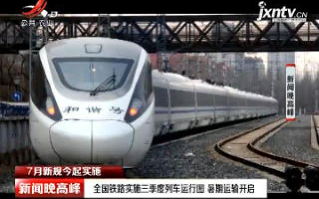 【7月新规7月1日起实施】全国铁路实施三季度列车运行图 暑期运输开启