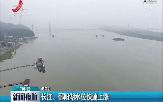 湖口:长江、鄱阳湖水位快速上涨