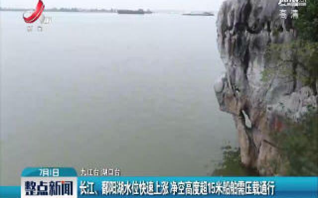 长江、鄱阳湖水位快速上涨 净空高度超15米船舶需压载通行