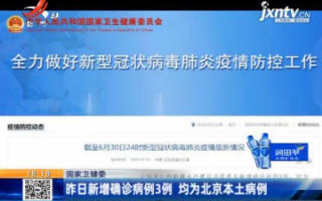 国家卫健委:6月30日新增确诊病例3例 均为北京本土病例