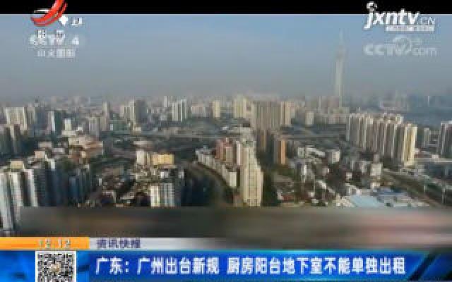 广东:广州出台新规 厨房阳台地下室不能单独出租