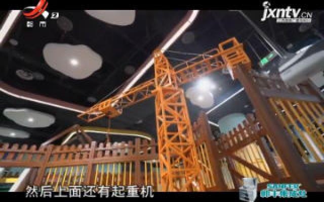 盛夏的时光——体验新江西省科技馆