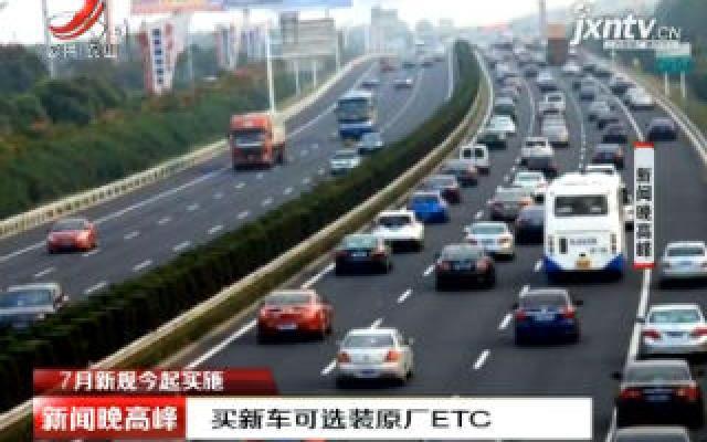 【7月新规7月1日起实施】买新车可选装原厂ETC