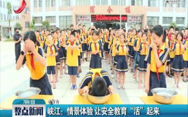 """峡江:情景体验 让安全教育""""活""""起来"""