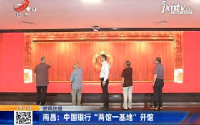 """南昌:中国银行""""两馆一基地""""开馆"""