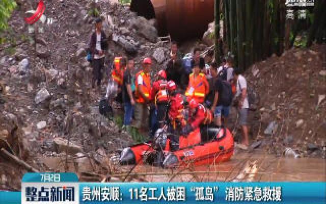 """贵州安顺:11名工人被困""""孤岛"""" 消防紧急救援"""