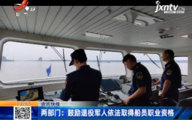 两部门:鼓励退役军人依法取得船员职业资格
