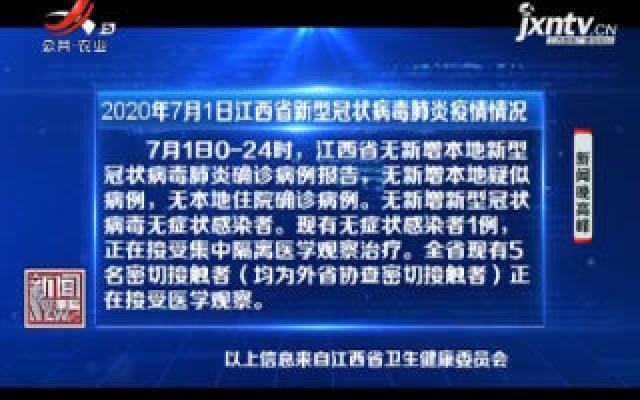2020年7月1日江西省新型冠状病毒肺炎疫情情况