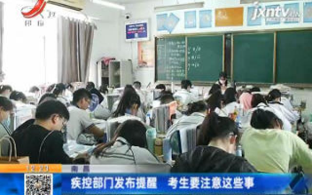 南昌:疾控部门发布提醒 考生要注意这些事