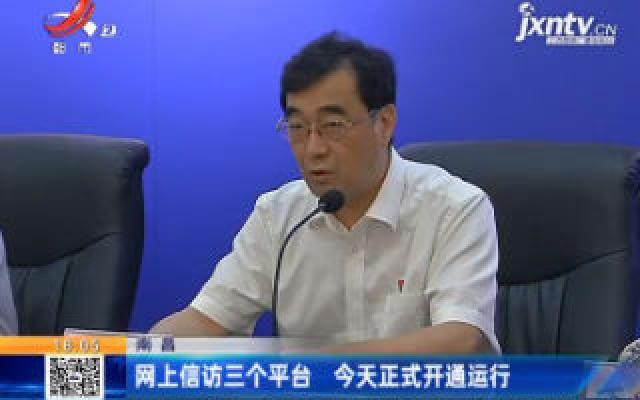 南昌:网上信访三个平台 7月2日正式开通运行