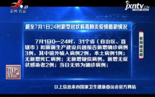 截至7月1日24时新型冠状病毒肺炎疫情最新情况