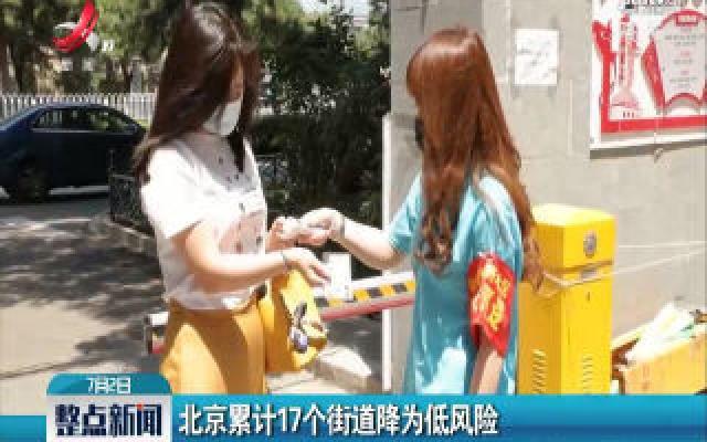 北京累计17个街道降为低风险