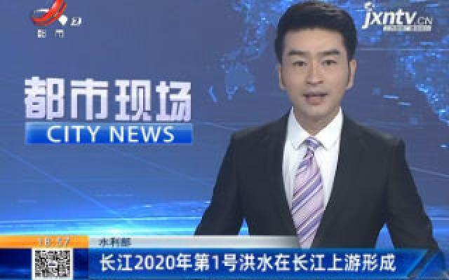 水利部:江2020年第1号洪水在长江上游形成