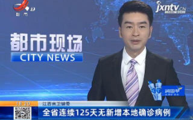 江西省卫健委:全省连续125天无新增本地确诊病例