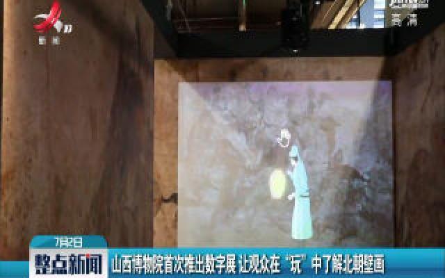 """山西博物院首次推出数字展 让观众在""""玩""""中了解北朝壁画"""
