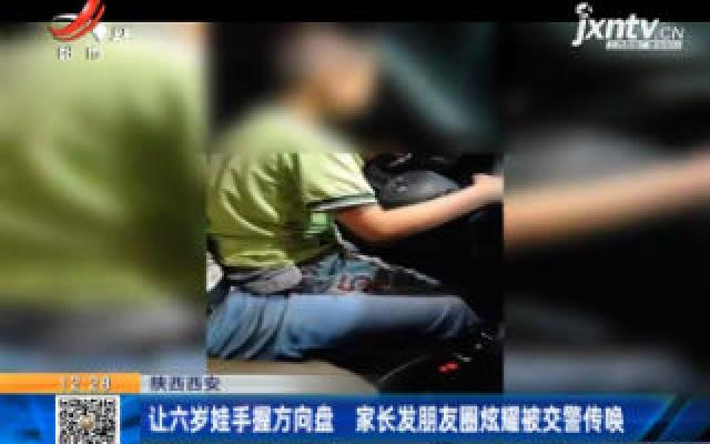 陕西西安:让六岁娃手握方向盘 家长发朋友圈炫耀被交警传唤