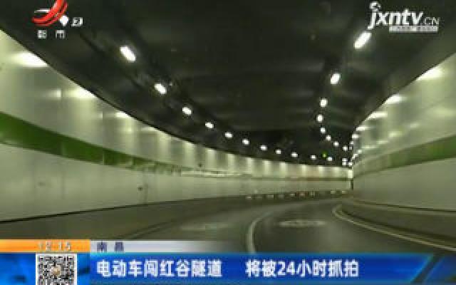 南昌:电动车闯红谷隧道 将被24小时抓拍