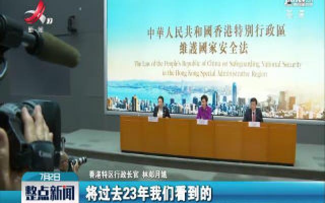 """林郑月娥:香港国安法体现中央坚持和完善""""一国两制""""的决心"""