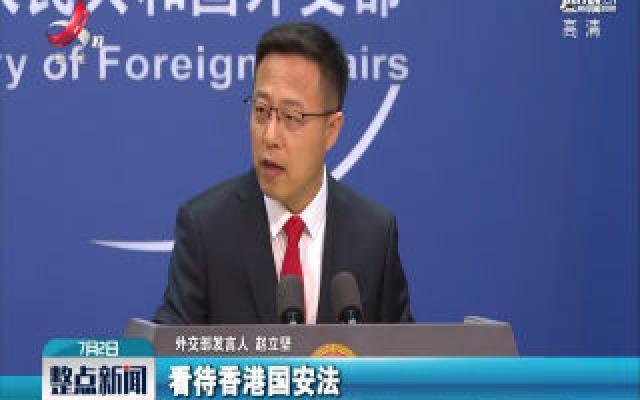 外交部回应美官员涉港言论:勿在错误道路上越走越远