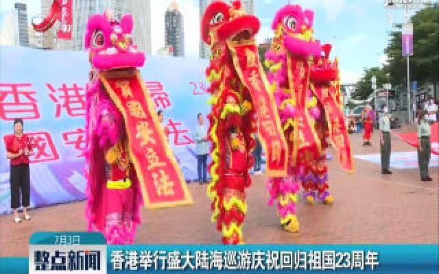 香港举行盛大陆海巡游庆祝回归祖国23周年