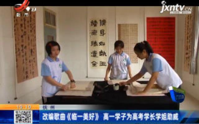 抚州:改编歌曲《临一美好》 高一学子为高考学长学姐助威