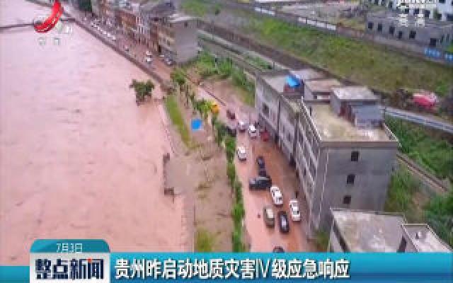贵州7月2日启动地质灾害IV级应急响应