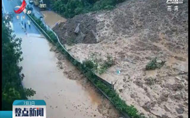 重庆:暴雨导致塌方 綦万高速双向交通中断