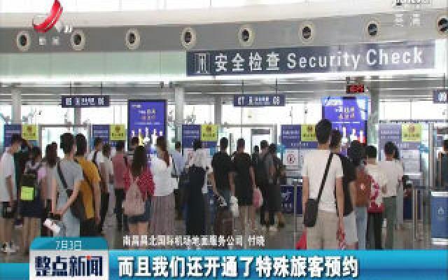 暑运开启 昌北国际机场运力恢复70%