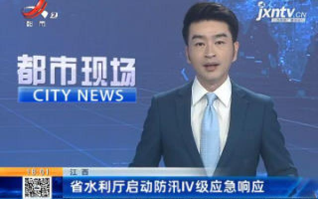 江西:省水利厅启动防汛IV级应急响应
