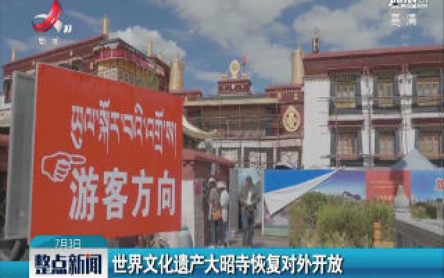 世界文化遗产大昭寺恢复对外开放