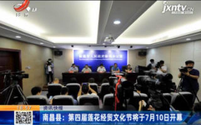 南昌县:第四届莲花经贸文化节将于7月10日开幕